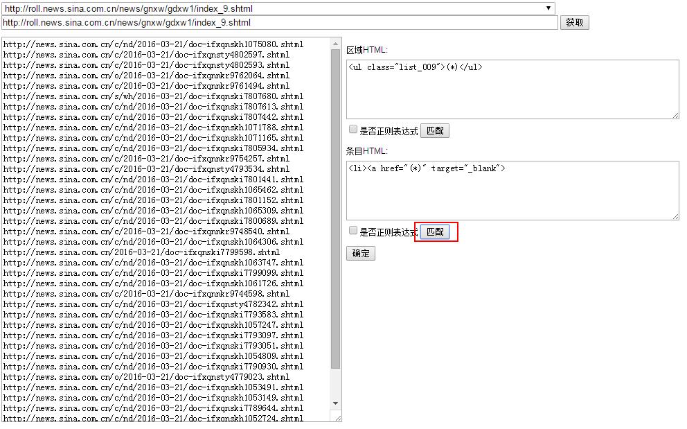 条目HTML匹配结果