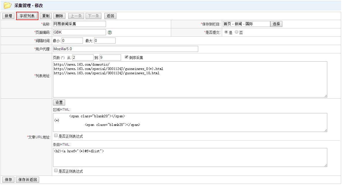 采集修改页面-字段列表